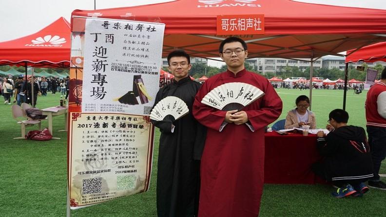 久别重逢--重庆大学步入2017年百团纳新活动-准备举行的高中图片